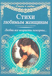 Стихи любимым женщинам ( 978-5-17-067065-9, 978-5-271-27739-9 )