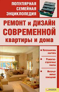 Ремонт и дизайн современной квартиры и дома