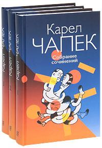 Карел Чапек. Собрание сочинений (комплект из 3 книг)