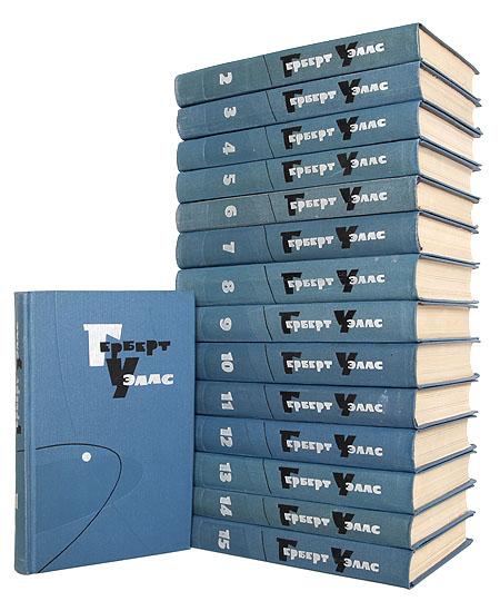 Герберт Уэллс. Собрание сочинений в 15 томах (комплект из 15 книг)