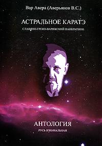 Астральное каратэ. Славяно-греко-варяжский панкратион. Антология