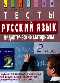 Русский язык. 2 класс. Тесты. Дидактические материалы