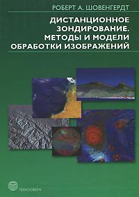 Дистанционное зондирование. Модели и методы обработки изображений