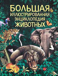 Большая иллюстрированная энциклопедия животных12296407Птицы парят среди облаков, океанские обитатели плавают по воде и в ее глубинах, насекомые живут повсюду, а динозавры населяли нашу планету тысячелетия назад. Некоторые существа из этой книги знакомы человеку, другие обитают вдали от мира людей. В этой книге объединены они все - маленькие и большие, известные и неизвестные. С этой книгой, полной красивых цветных иллюстраций, ты отправишься в мир удивительных существ и узнаешь много нового об их поведении.