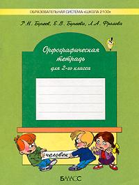 Орфографическая тетрадь. 2 класс