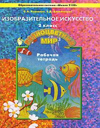 Изобразительное искусство. 2 класс. Рабочая тетрадь. Разноцветный мир