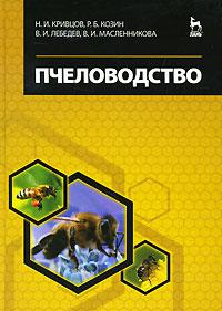 Пчеловодство12296407В книге приведены краткие сведения по истории развития пчеловодства, биологии пчелиной семьи; рассмотрены вопросы содержания, разведения пчел, использования их для сбора меда и для опыления сельскохозяйственных растений; изложены данные по болезням и вредителям пчел, меры профилактики и борьбы с ними. Учебник предназначен для студентов высших учебных заведений по специальностям Зоотехния и Ветеринария.