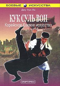 Кук Суль Вон. Корейское боевое искусство. Джу Хун Ли