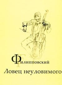 Г. Г. Филипповский. Ловец неуловимого