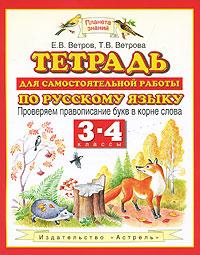 Тетрадь для самостоятельной работы по русскому языку. 3-4 классы. Проверяем правописание букв в корне слова