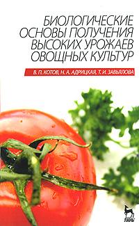 Биологические основы получения высоких урожаев овощных культур12296407В пособии изложены общие вопросы биологии овощных культур, приведены современные данные о состоянии отрасли в стране и за рубежом. В книге в полном объеме раскрыты вопросы о пищевом и лекарственном значении овощей. Подробно изложены биологические основы овощеводства: классификация овощных растений, центры их происхождения, особенности роста и развития овощных растений, зависящие от факторов внешней среды (тепло, свет, влага, питание и т. д.), которые обусловливают их жизнедеятельность. Пособие предназначено для студентов вузов, обучающихся по направлению Агрономия.
