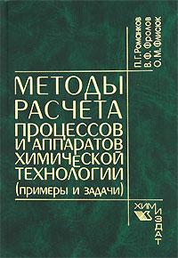 Методы расчета процессов и аппаратов химической технологии (примеры и задачи)
