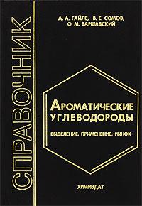 Ароматические углеводороды. Выделение, применение, рынок. Справочник