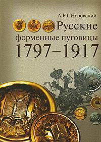 Русские форменные пуговицы 1797-1917