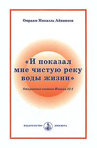 """Омраам Микаэль Айванхов. Собрание сочинений в 3 томах. Том 3. """"И показал мне чистую реку воды жизни"""" . Откровения святого Иоанна 22:1"""