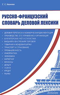 Русско-французский словарь деловой лексики