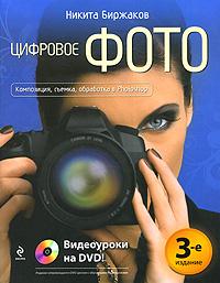 Цифровое фото. Композиция, съемка, обработка в Photoshop (+DVD-ROM)