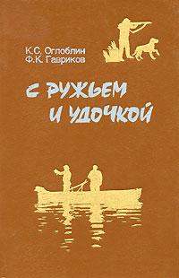 С ружьем и удочкой. К. С. Оглобин, Ф. К. Гавриков
