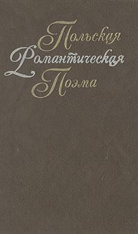 Польская романтическая поэма XIX века