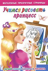 Учимся рисовать принцесс. Легкий способ научиться рисовать