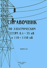 Справочник по электрическим сетям 0, 4-35 кВ и 110-1150 кВ. Том 6