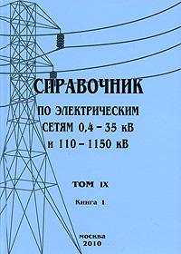 Справочник по электрическим сетям 0,4-35 кВ и 110-1150 кВ. Том 9. Книга 1
