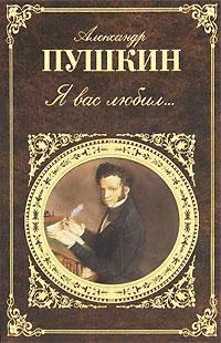 Я вас любил...12296407А.С.Пушкин - величайший русский поэт, реформатор и создатель новой русской литературы, в своем творчестве придавший языку необыкновенную легкость, изысканность и одновременно точность выражения мысли; приблизивший народную речь к литературному языку, что и стало нормой. Стиль его произведений признают эталонным. Его перу было подвластно все: философская, гражданская, любовная лирика, переводы, подражания древним, сатирические жанры, в том числе эпиграммы. Свои жизненные и мировоззренческие искания Пушкин воплотил в стихотворениях, в которых отразилась широта интересов и трансформация взглядов поэта.