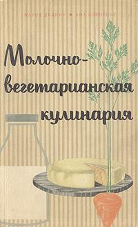 Молочно-вегетарианская кулинария