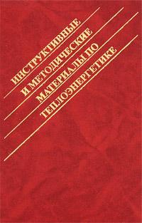 Инструктивные и методические материалы по теплоэнергетике