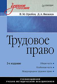 В. М. Оробец, Д. А. Яковлев Трудовое право