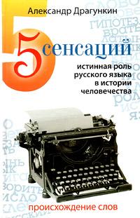 5 сенсаций. Истинная роль русского языка в истории человечества