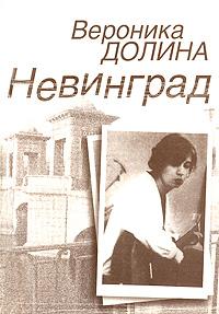 Невинград