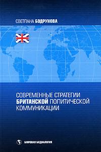 Современные стратегии британской политической коммуникации