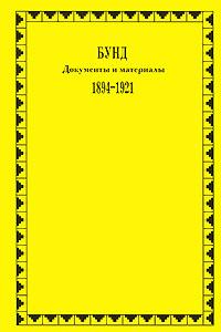 Бунд. Документы и материалы. 1894-1921 гг