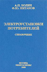 Электроустановки потребителей. А. П. Бодин, Ф. Ю. Пятаков