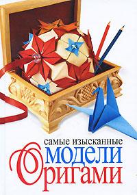 Самые изысканные модели оригами12296407Оригами - древнее искусство изготовления бумажных фигурок, зародившееся в Японии. Умение складывать из бумаги в Японии было обязательным даже для аристократов. Ведь оказать внимание в виде цветка или журавля наиболее легкий и изысканный способ объяснения в любви. В книге вы найдете пошаговые описания и иллюстрации для выполнения оригинальных моделей оригами.