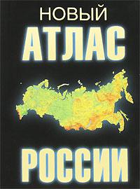 Новый атлас России.