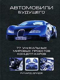 Автомобили будущего. 77 уникальных мировых проектов концепт-каров ( 978-5-17-063357-9, 978-5-271-26776-5, 978-1-59223-324-3, 1-59223-324-4 )