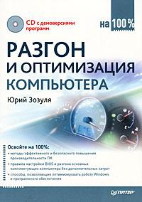 Разгон и оптимизация компьютера на 100% (+ CD-ROM) ( 978-5-49807-791-8 )