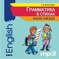 Грамматика в стихах / Poems for Kids (аудиокурс MP3)