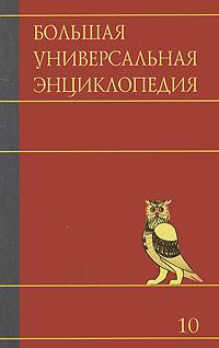 Большая универсальная энциклопедия. В 20 томах. Том 10. Лан-Ман.