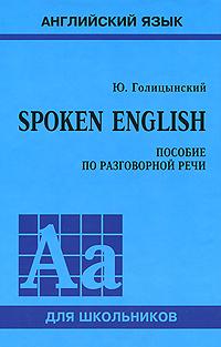 Spoken English. Пособие по разговорной речи