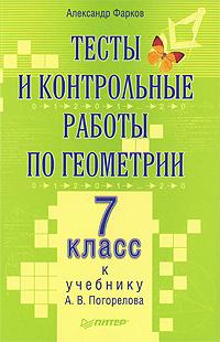 Тесты и контрольные работы по геометрии. 7 класс