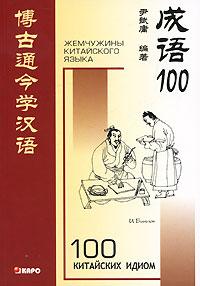 100 китайских идиом12296407Идиомы - устойчивые выражения - являются неотъемлемой частью любого языка. Знание их помогает лучше понимать культуру страны изучаемого языка, специфику менталитета его носителей. В настоящий сборник вошли наиболее распространенные китайские идиомы, часто встречающиеся в книгах классиков китайской литературы. Приведено их подробное толкование и объяснение, в каких ситуациях употребление той или иной идиомы наиболее уместно. Издание снабжено оригинальными иллюстрациями. Книга подготовлена уникальным специалистом по китайскому языку Н.А.Спешневым. Предназначено для студентов восточных факультетов университетов и всех, интересующихся китайским языком и культурой.
