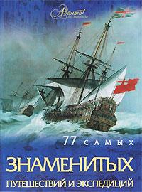 77 самых известных путешествий и экспедиций. А. Г. Шемарин