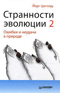 Странности эволюции-2. Ошибки и неудачи в природе ( 978-5-49807-507-5, 978-3-548-37222-8 )