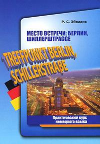 Место встречи: Берлин, Шиллерштрассе / Treffpunkt Berlin, Schillerstrasse
