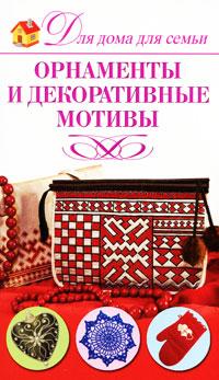 Орнаменты и декоративные мотивы