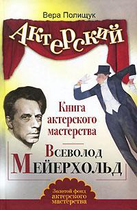 Книга актерского мастерства. Всеволод Мейерхольд ( 978-5-17-068035-1, 978-5-226-02552-5 )