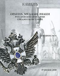 Аукцион №11. Ордена, медали, знаки Российской Империи. Предметы истории. Каталог